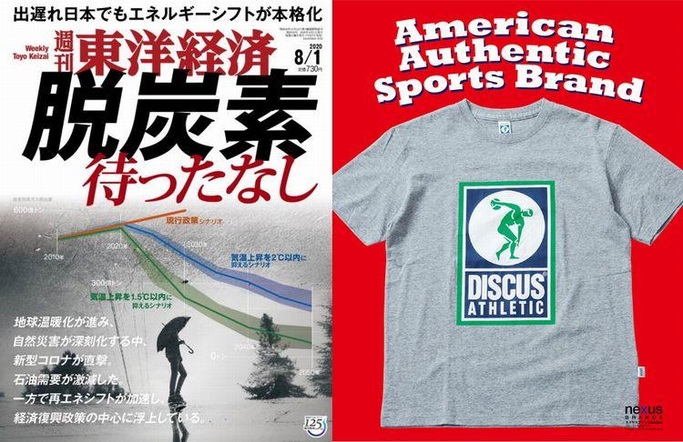 DISCUS ATHLETICのブランドイメージ